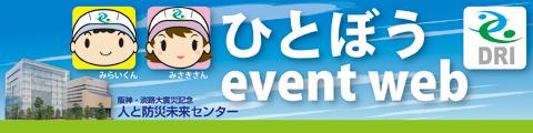 ひとぼう企画イベント情報サイトロゴ