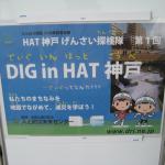 第1回 DIG in HAT神戸 レポート